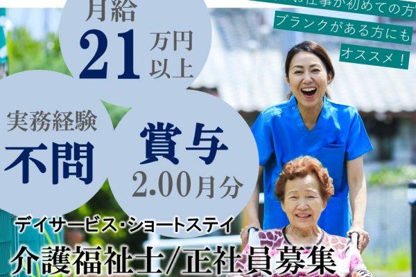 月21万以上+賞与のデイサービス 介護福祉士 イメージ