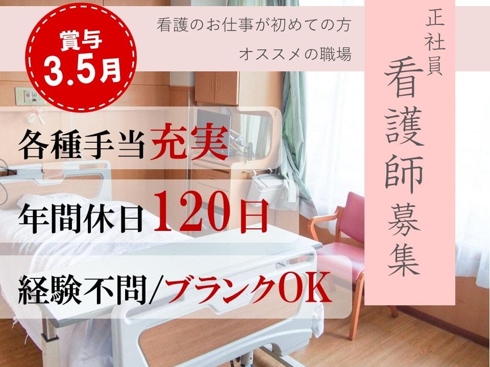 月23.3万以上の正社員 2交代 総合病院 看護師 イメージ