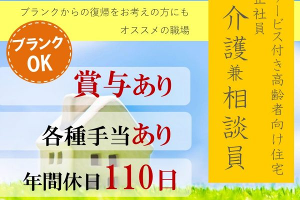 佐久市岩村田北 l 年間休日112日の老人ホーム 初任者研修以上(複製) イメージ