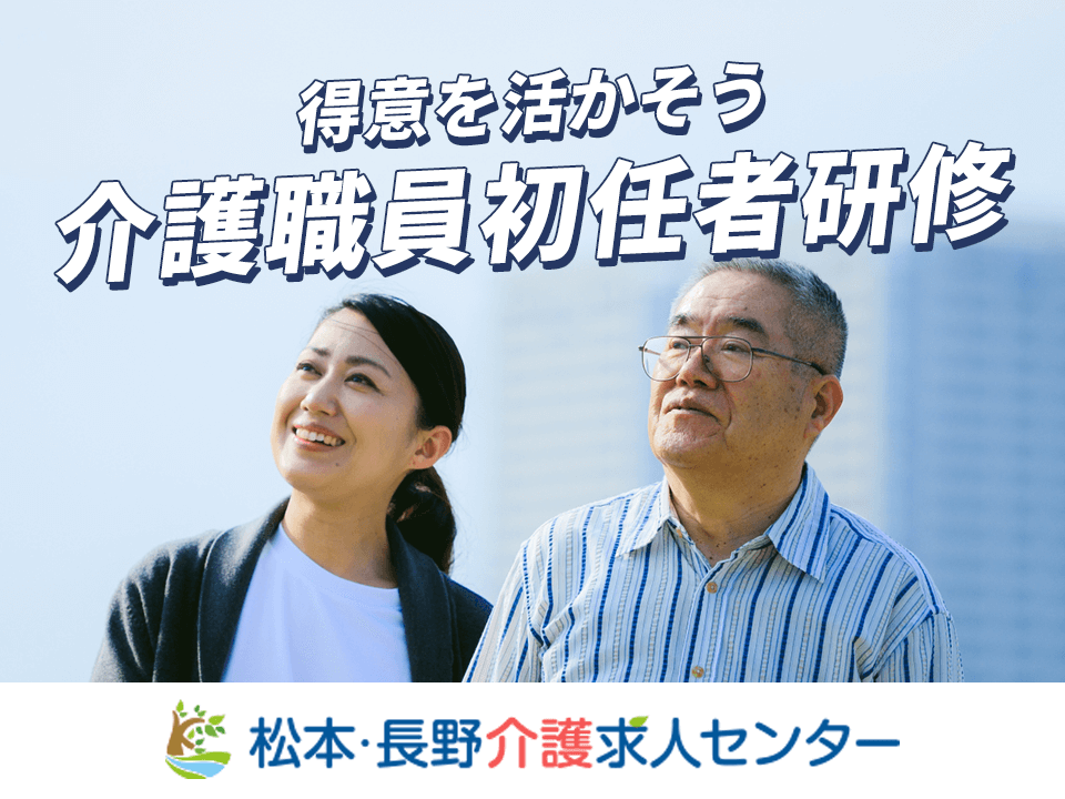【初任者研修修了・介護福祉士】資格を活かして働けます!