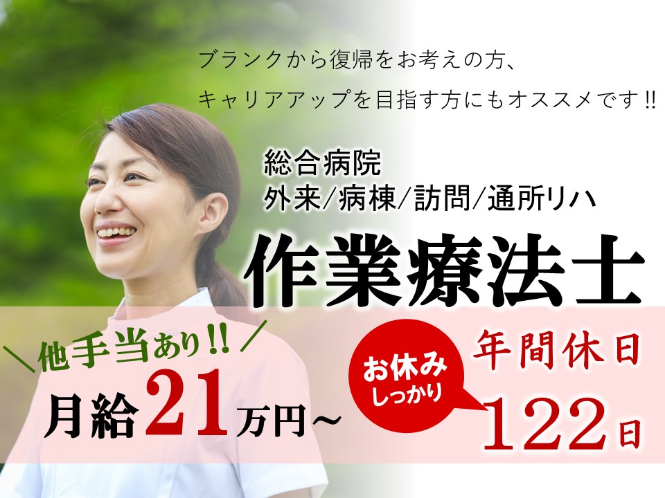 月21万以上 年間休日122日 主婦活躍の総合病院 OT(作業療法士) イメージ