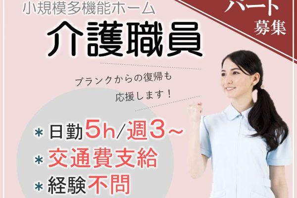 【日勤5h程度/週3~】☆パート☆交通費あり☆小多機/介護のお仕事☆ イメージ