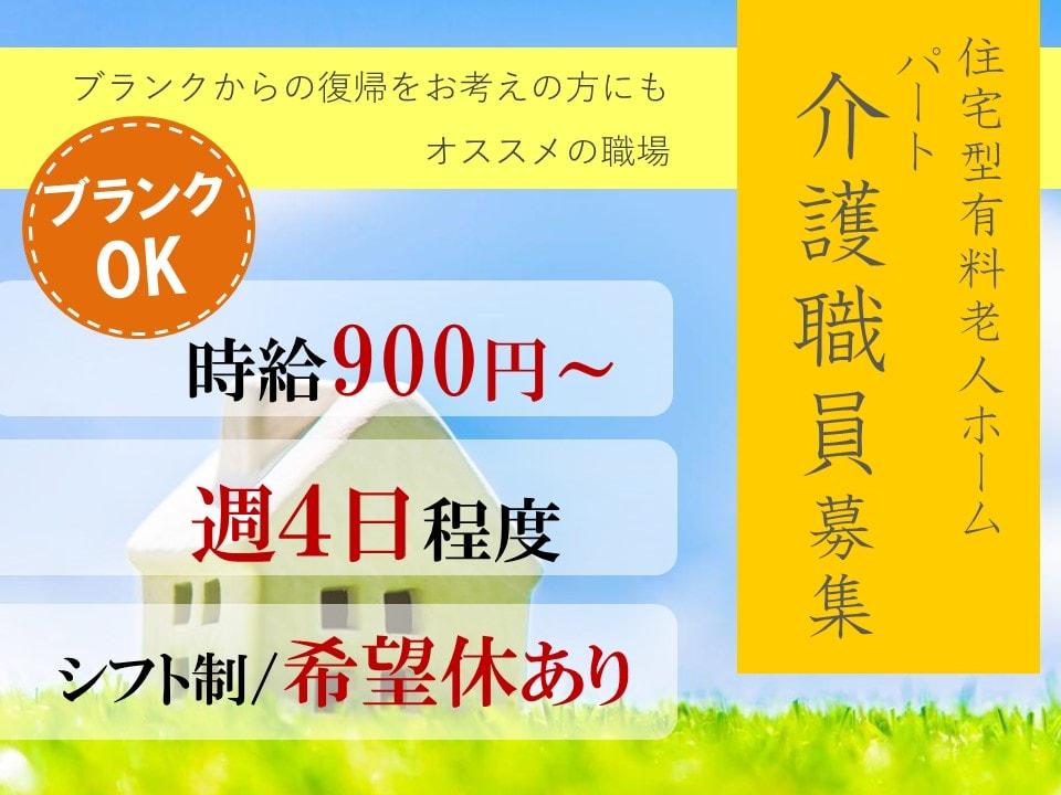 主婦歓迎 賞与ありの住宅型有料老人ホーム 初任者研修以上 イメージ