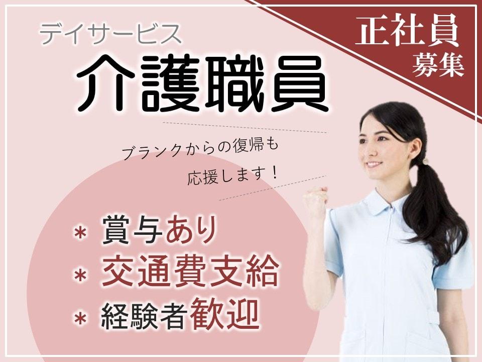 未経験OKのデイサービス 介護(社福 介福 ケアマネ 主事任用) イメージ