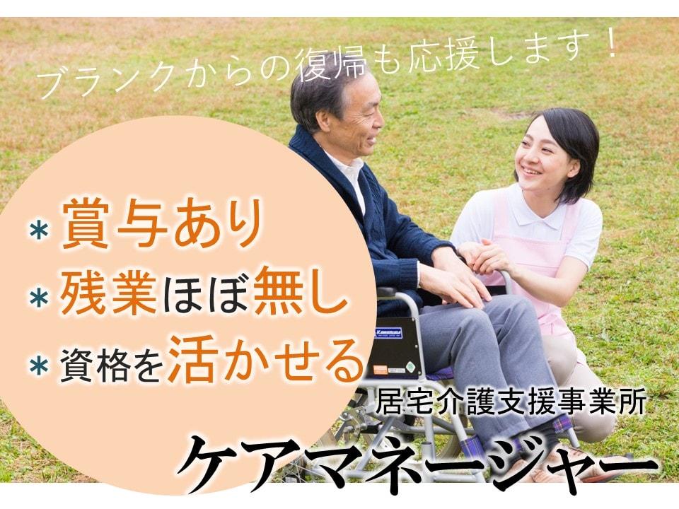 日勤 残業少なめの居宅ケアマネ(介護支援専門員) イメージ