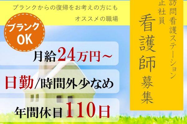 【月給24万円~/日勤】☆正社員☆訪問看護/看護のお仕事☆ イメージ