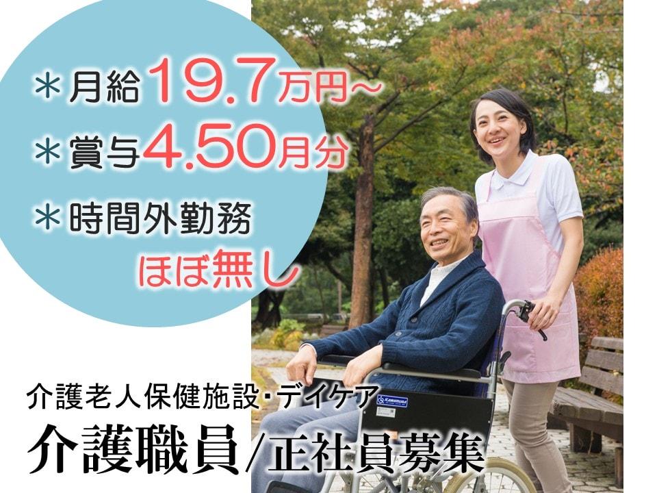 月19.7万 賞与4.50月分の老健 デイケア 介護福祉士 イメージ