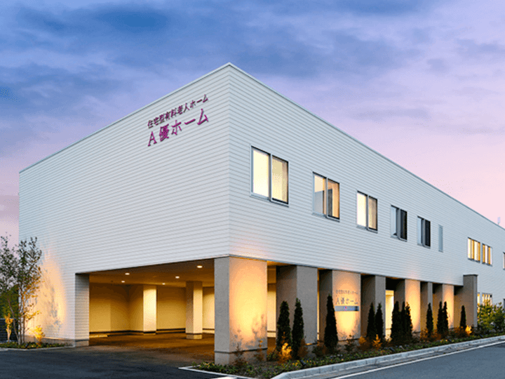 【ナーシングホームA優】佐久市岩村田にある住宅型有料老人ホームです。