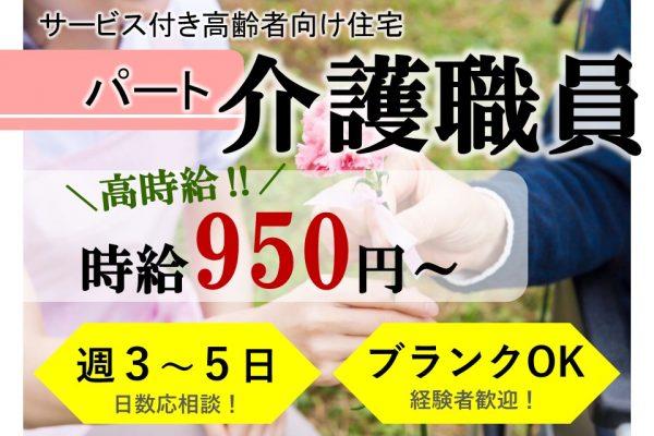 【週3日から/時給950円~】☆交通費支給☆パート☆サ高住/介護のお仕事☆ イメージ