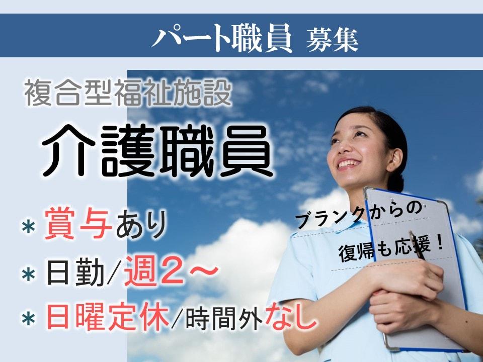 日勤週2~ 賞与ありの老健 特養 デイサービス 初任者研修以上 イメージ