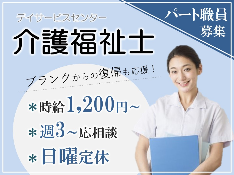 主婦歓迎 週3日~のデイサービス 介護福祉士 イメージ