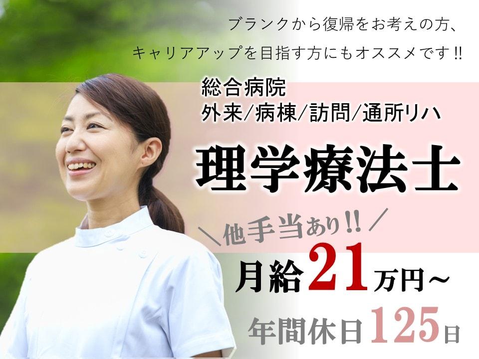 年間休日125日の総合病院 PT イメージ