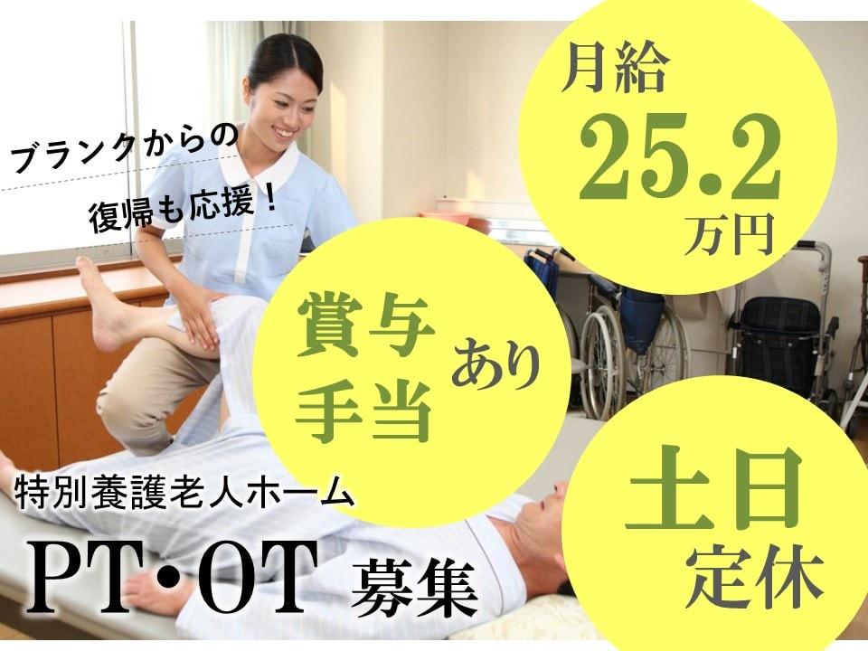 月25.2万以上の老健 PT OT イメージ