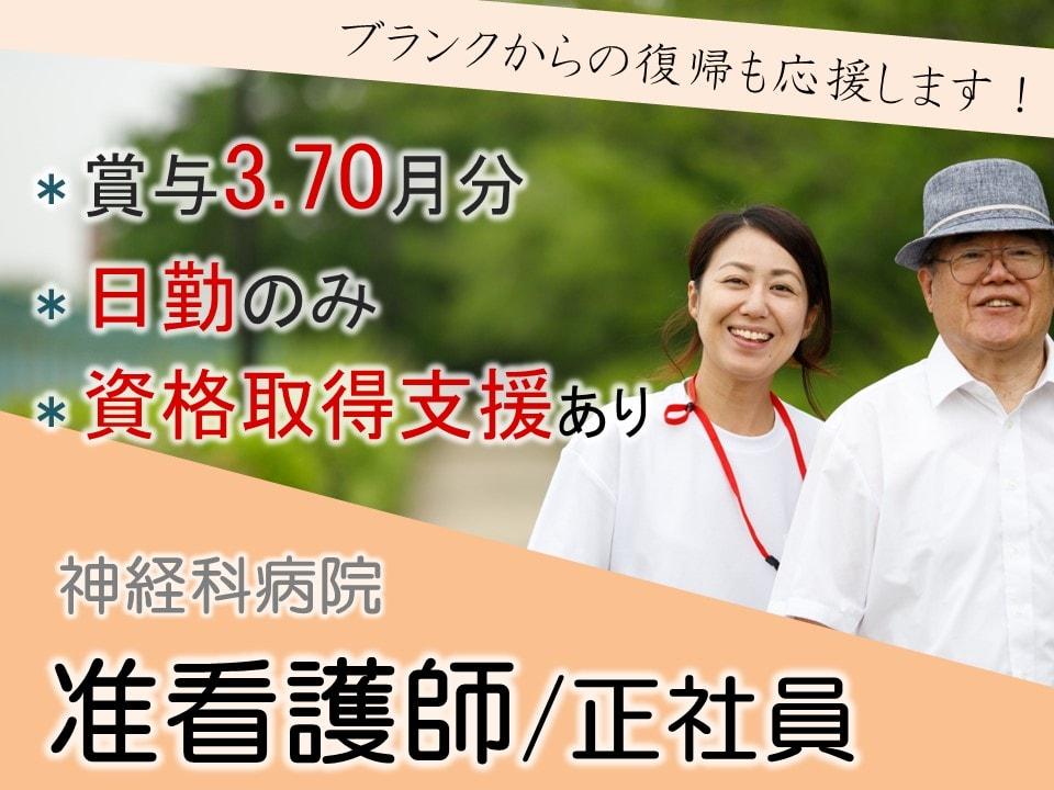 月19.4万以上 賞与ありの日勤 正社員 病院 准看護師 イメージ