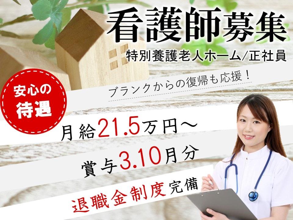賞与3.10月分の特養 正看護師 准看護師 イメージ
