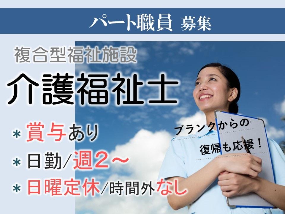 日勤週2~ 賞与ありの老健 特養 デイサービス 介護福祉士 イメージ