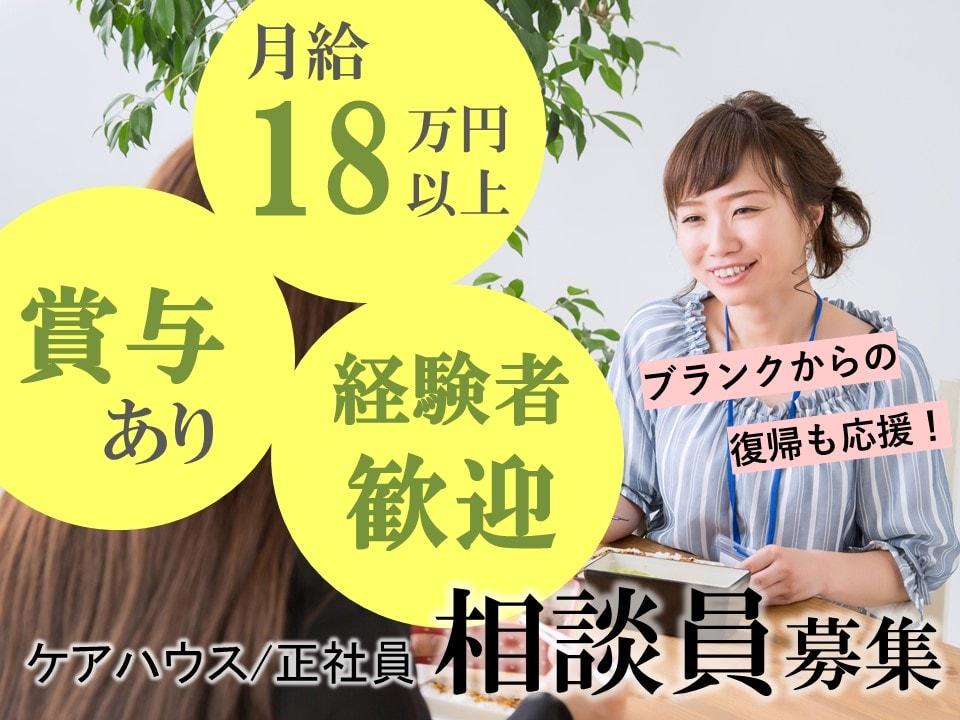 松本市寿北   ケアハウス 生活相談員(社福·介福·ケアマネ) イメージ