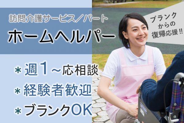 【日勤週1~】☆パート☆ブランクOK☆彡訪問介護☆ イメージ