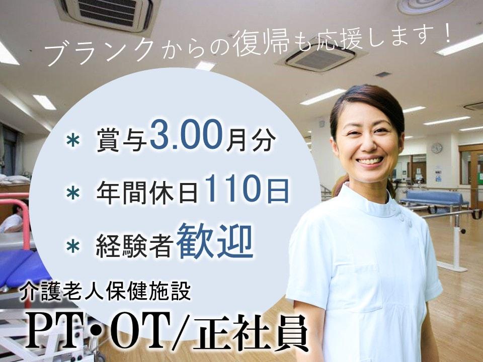賞与3月分の老健 PT OT イメージ