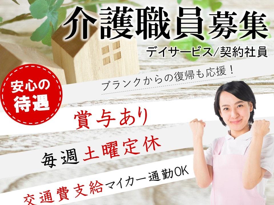 賞与ありのデイサービス 初任者研修以上 イメージ