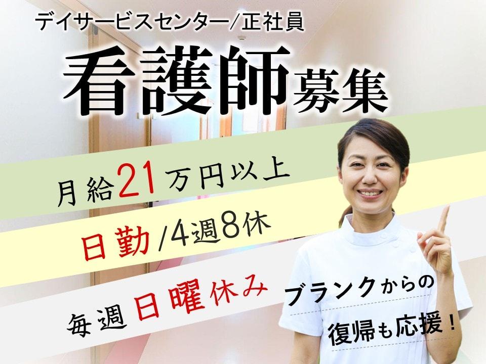 松本市笹賀 | 機能訓練型デイサービス 正看護師 イメージ