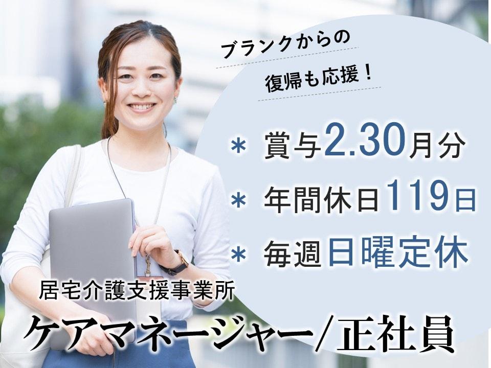 賞与2.30月分の居宅 ケアマネ イメージ