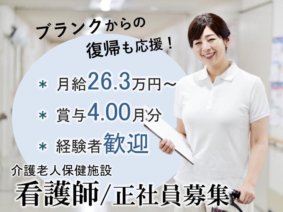 月26.3万以上の老健 看護師 イメージ