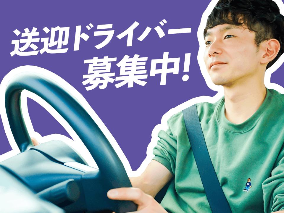 送迎ドライバー募集中☆