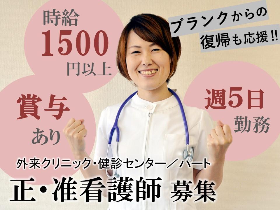 主婦歓迎の外来 健診 正看護師 准看護師 イメージ