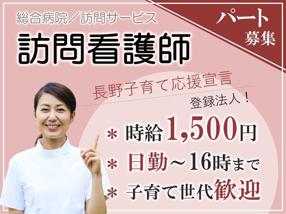 上田市中央|9時-16時勤務 週4からの訪問看護 正看護師 イメージ