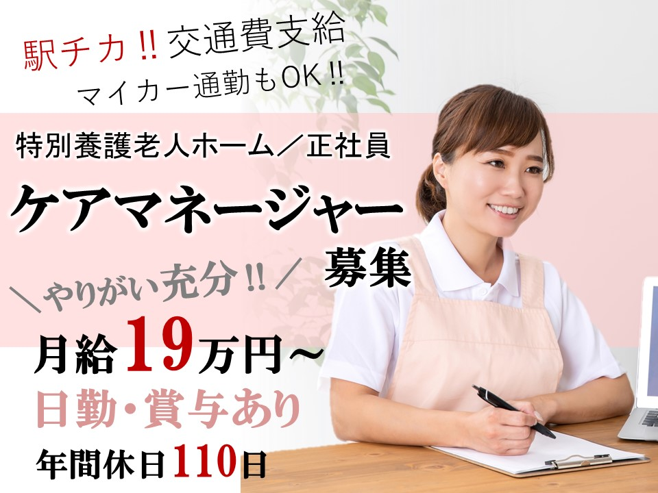 月19万以上+賞与の特養 ケアマネ(介護支援専門員) イメージ