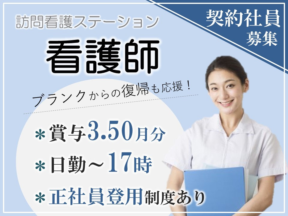 日勤 賞与3.50月分の訪問看護 正看護師 イメージ