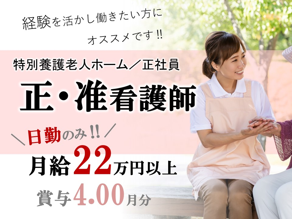日勤 月22万以上+賞与の特養 正看護師 准看護師 イメージ