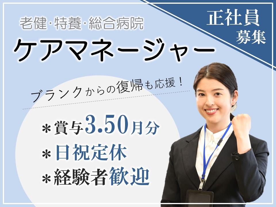 賞与3.50月分 日祝休みの施設ケアマネ イメージ