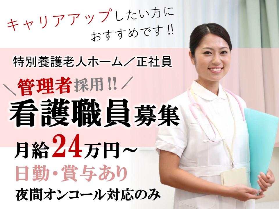 管理職 日勤 高収入の特養 正看護師 准看護師 イメージ