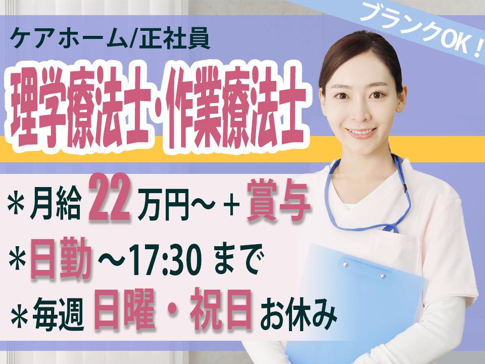 上田市中野|日勤・日祝休みのケアホーム 理学療法士PT・作業療法士OT イメージ