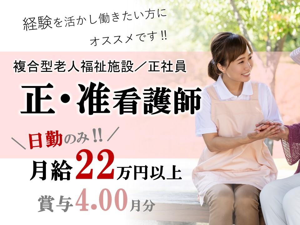 夜勤なし 賞与ありの複合型施設 正准看護師 イメージ