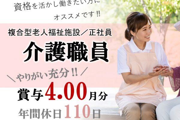 上田市中央 l 月9~10休の複合型老人福祉施設 初任者研修以上 イメージ