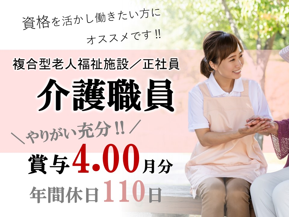 上田市中央 l 月19.6万以上 月9~10休の複合型老人福祉施設 初任者研修以上 イメージ