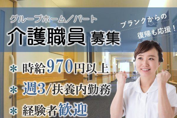 【時給970円以上/週3】☆パート☆ブランク応援!!グループホーム/介護スタッフ☆ イメージ