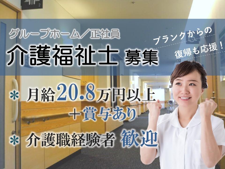 月20.8万以上+賞与のグループホーム 介護福祉士 イメージ