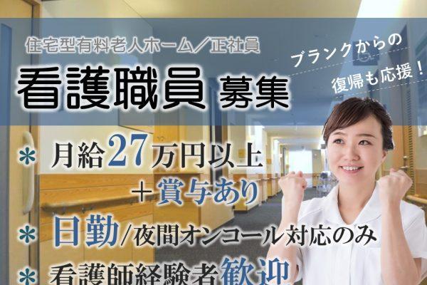 佐久市根岸|日勤 オンコールありの住宅型有料老人ホーム 正・准看護師 イメージ