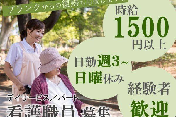 松本市征矢野   デイサービス 正·准看護師又は作業療法士 イメージ
