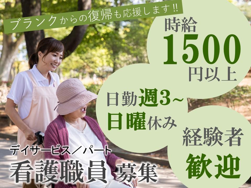 松本市征矢野 | デイサービス 正·准看護師又は作業療法士 イメージ