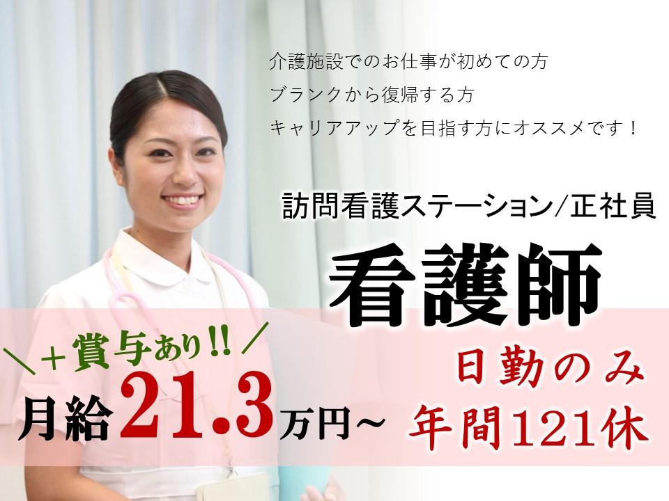 月21.3万以上 日勤のみで主婦活躍 年間休日121日の訪問看護 正看護師 イメージ