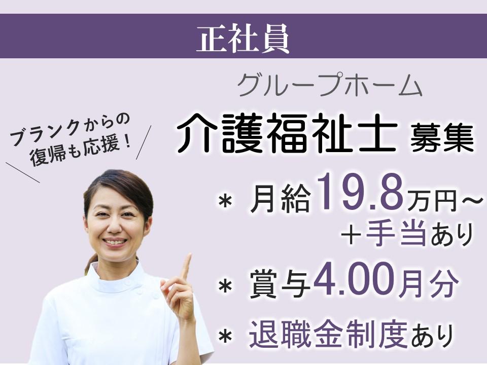 賞与計4月分  幹部登用ありのグループホーム 介護福祉士 イメージ