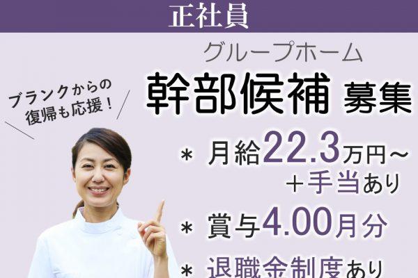 賞与計4ヶ月 退職金制度ありのグループホーム 幹部候補 イメージ