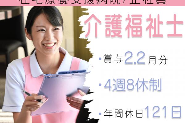 松本市本庄 | 在宅療養支援病院 介護福祉士 イメージ