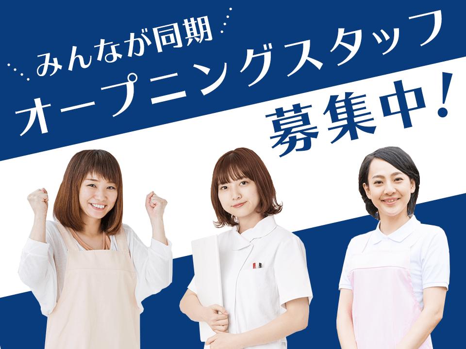 2020年7月オープン☆