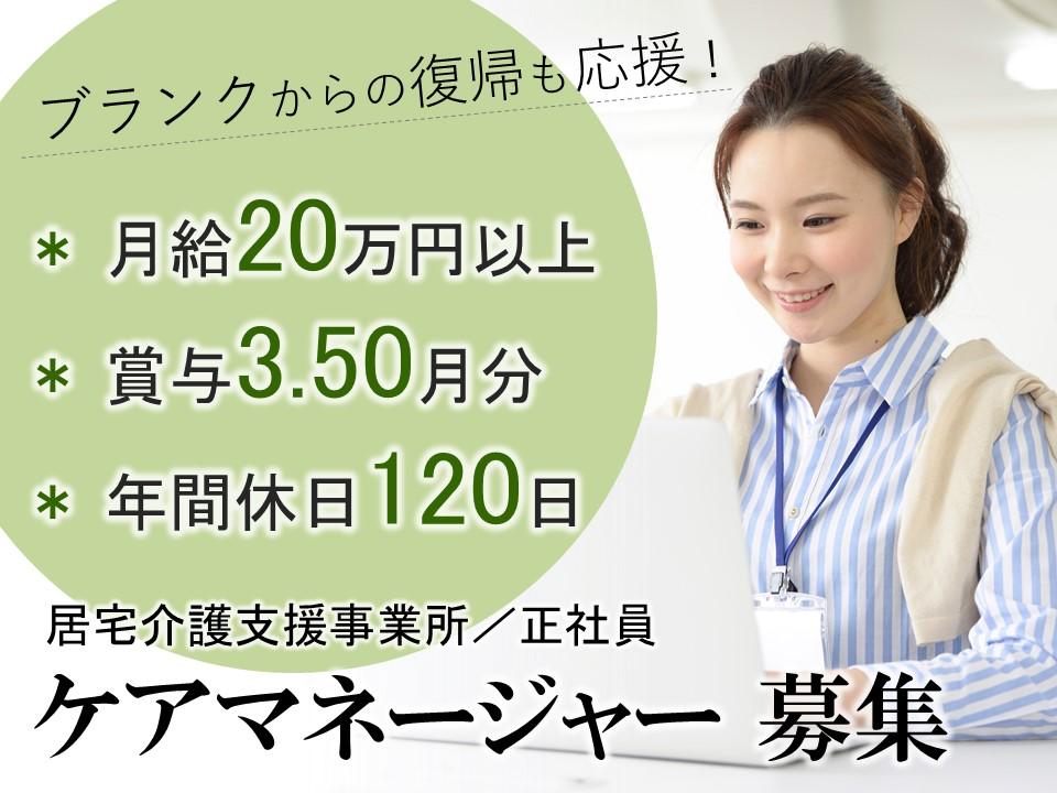 高収入 土日定休 年間120休の居宅ケアマネ 介護支援専門員 イメージ